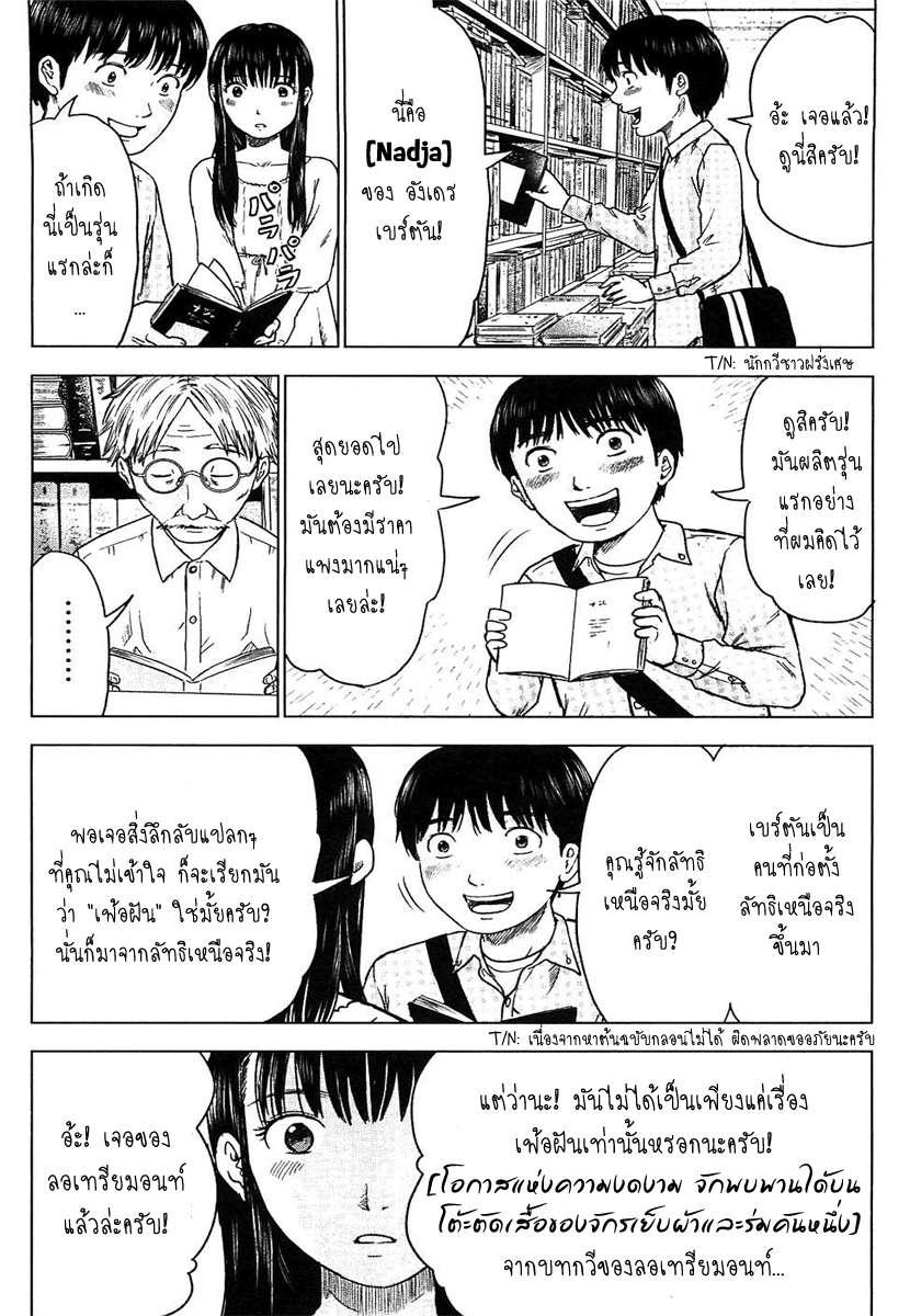อ่านการ์ตูน Aku no Hana 07 ภาพที่ 13