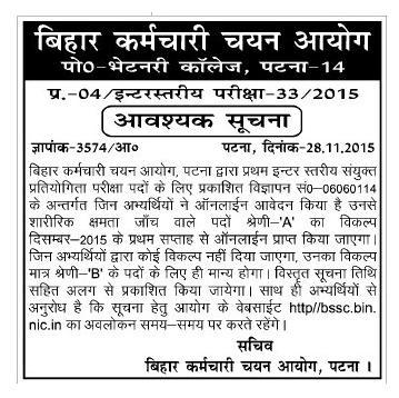 BSSC Inter Level Latest News