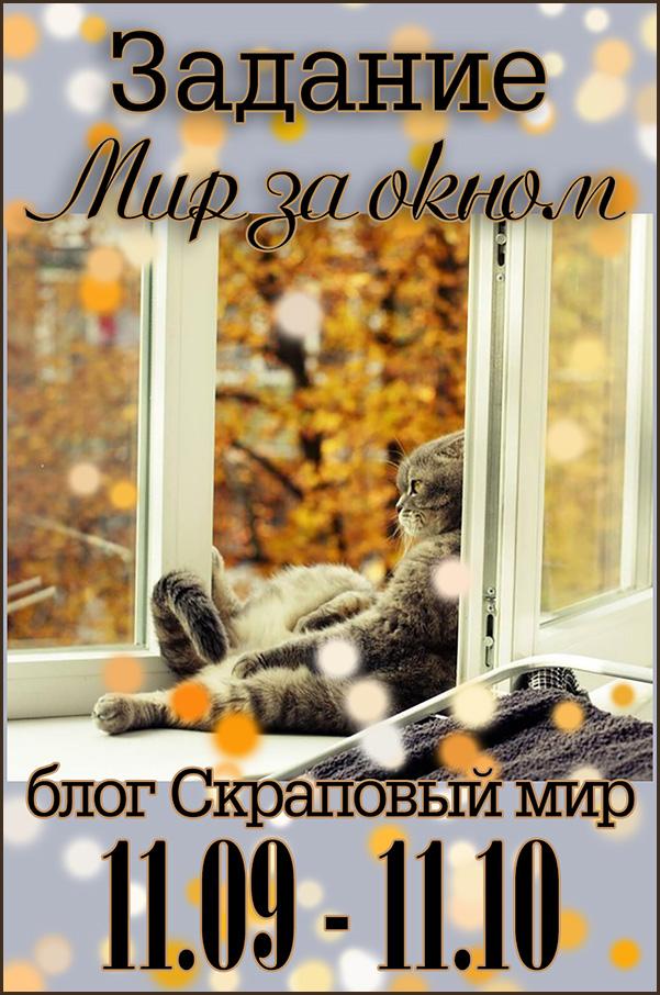 """Задание """"Мир за окном"""""""