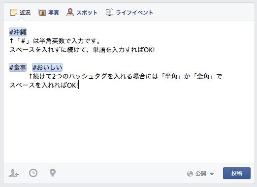 facebookのハッシュタグ