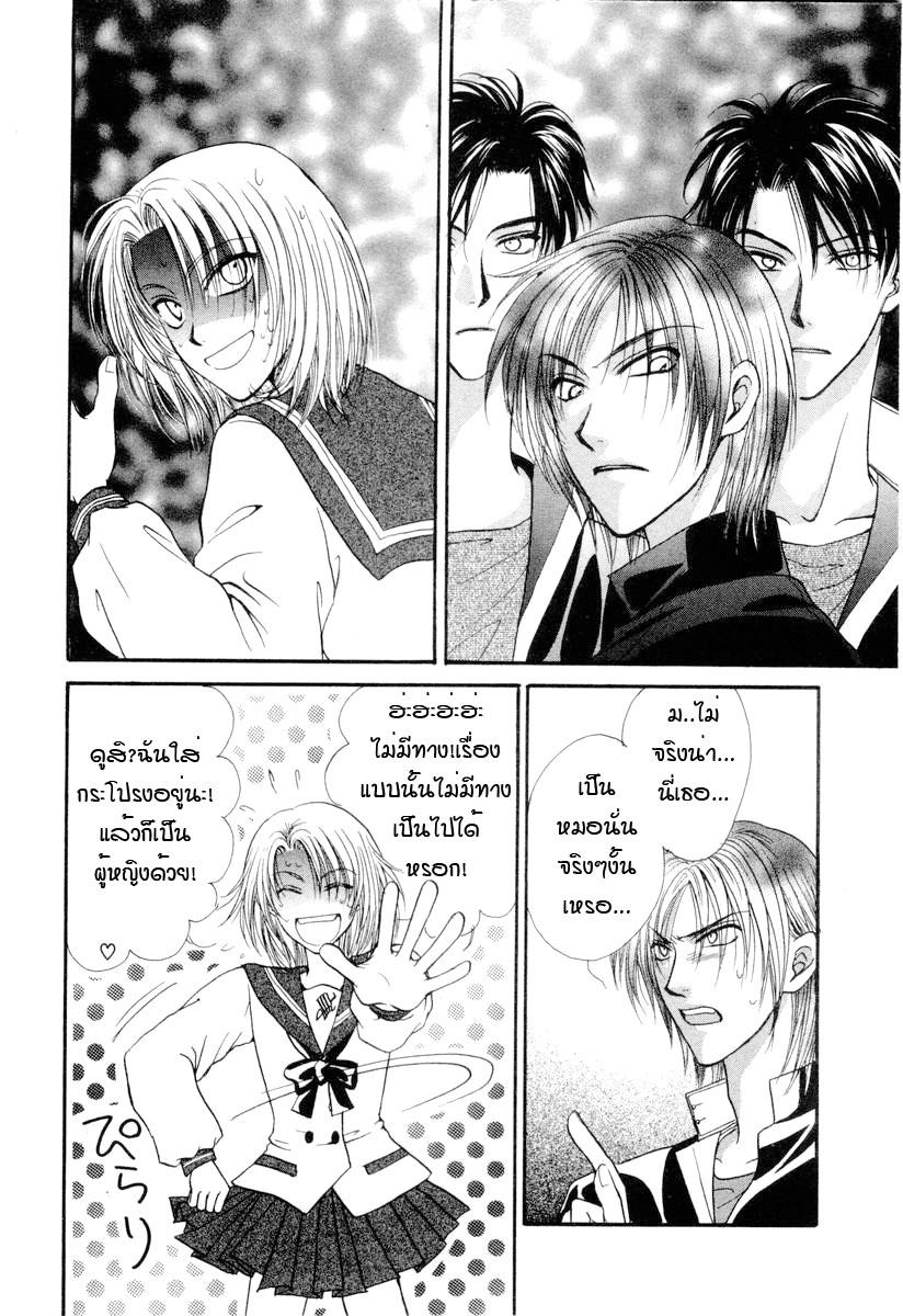 อ่านการ์ตูน Kakumei no Hi 3 ภาพที่ 49