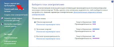 Запрос пароля при пробуждении Windows