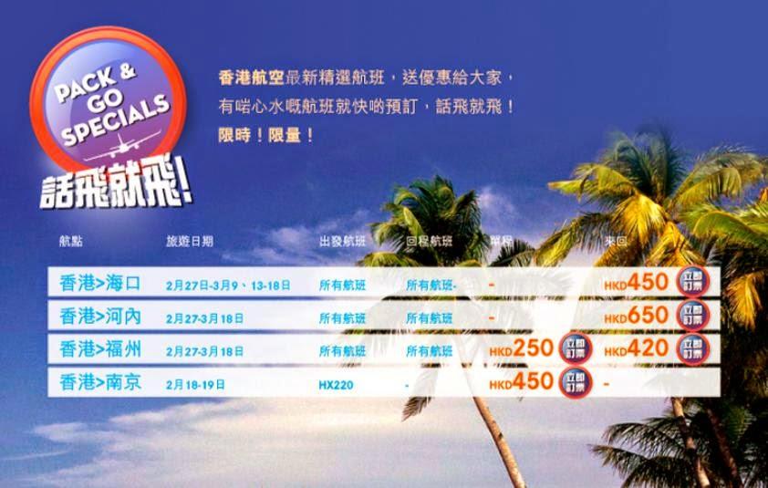 香港航空「話飛就飛」,海口 、河內 、福州$450起,2至3月出發。
