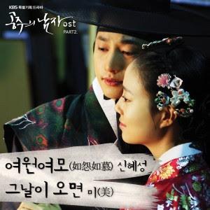 http://2.bp.blogspot.com/-CyCn5rLPBS4/Ti9zRAn4xgI/AAAAAAAAKUk/mz0y2IDaZow/s320/Shin-Hye-Sung-Mi-The-Princes-Man-OST-Part-2.jpg