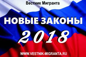 Новые законы для мигрантов в 2018 1 июня