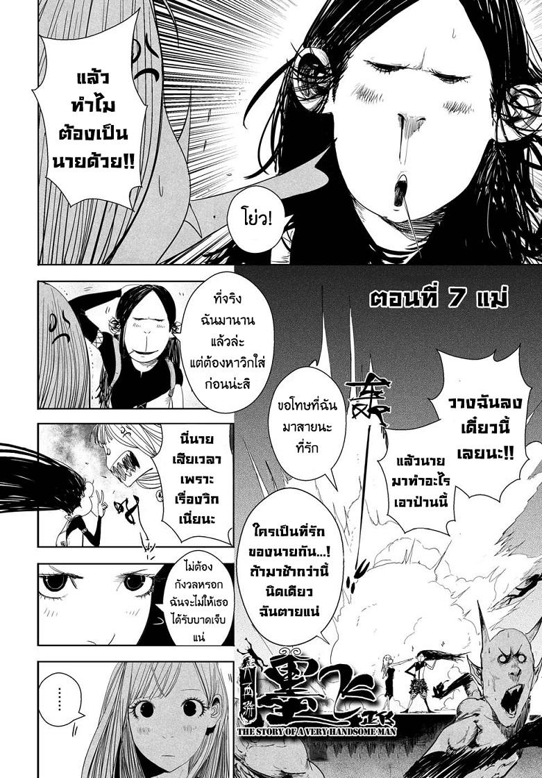 Daisaiyuuki Bokuhi Seiden ตอนที่ 7 TH แปลไทย