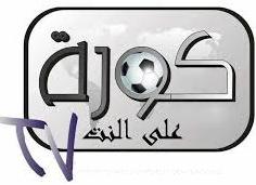 كورة ع النت - مشاهدة مباريات اليوم بث مباشر