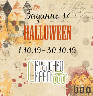 +++Halloween 30/10