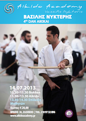 Seminar with Vassilis Nykteris Sensei & Embukai of the Greek dojo of the Circle Tissier