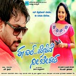 Ee Dil Helide Nee Bekkantha (2014) Kannada Mp3 Download