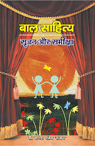 नयी  पुस्तक : बाल साहित्य : सृजन और समीक्षा