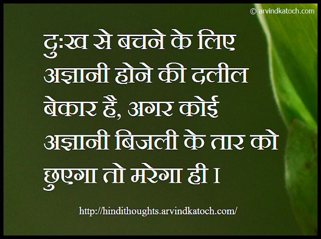 Hindi Thought, Quote, Picture Message, Sorrow, argument, ignorance, ignorant,