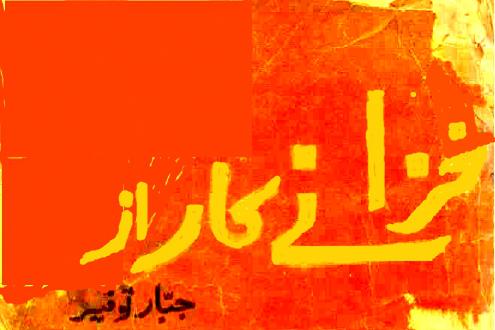 http://books.google.com.pk/books?id=9XvRAgAAQBAJ&lpg=PP1&pg=PP1#v=onepage&q&f=false