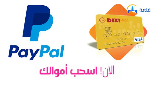 يمكنك الأن سحب رصيد PayPal عبر بطاقة DixiPay