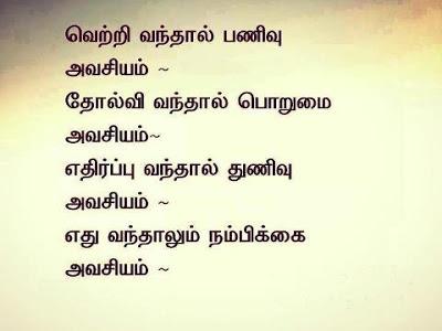 Success / Failure / Confidence Quotes in Tamil