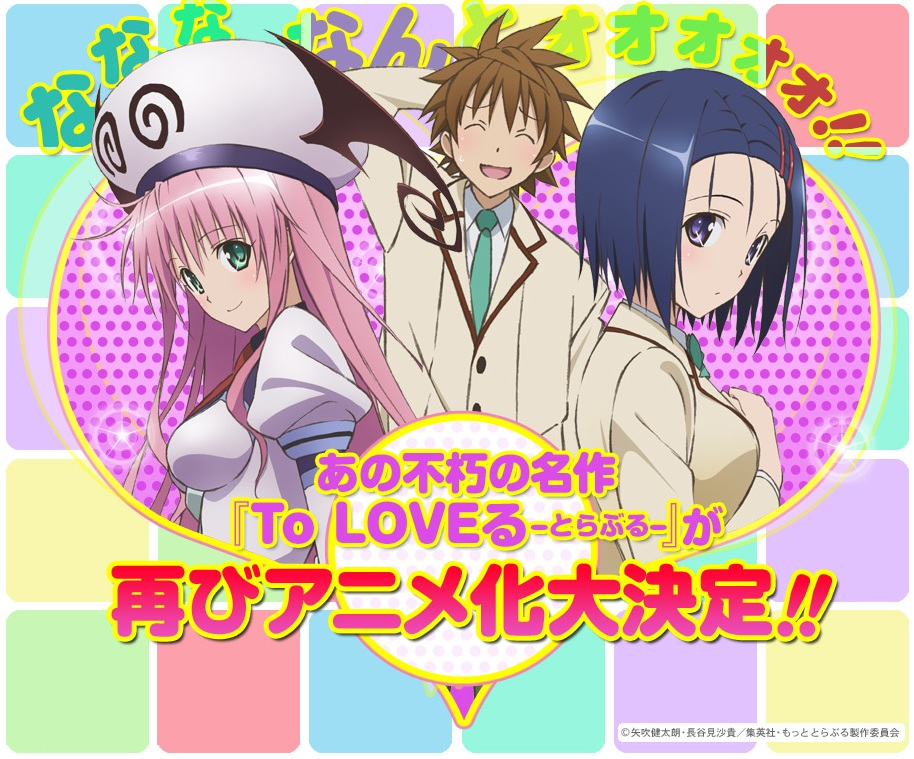 The story of To Love-Ru revolves around Rito Yūki, a high-school student who