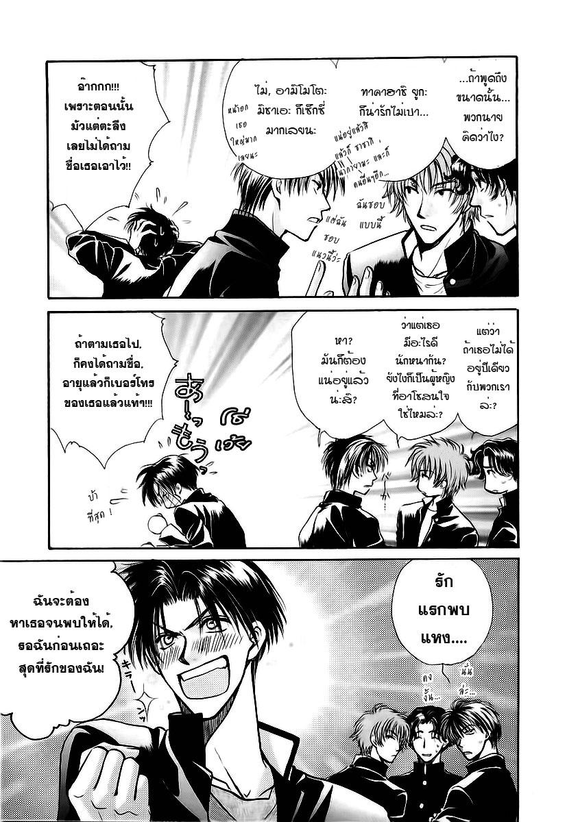 อ่านการ์ตูน Kakumei no Hi 8 ภาพที่ 7