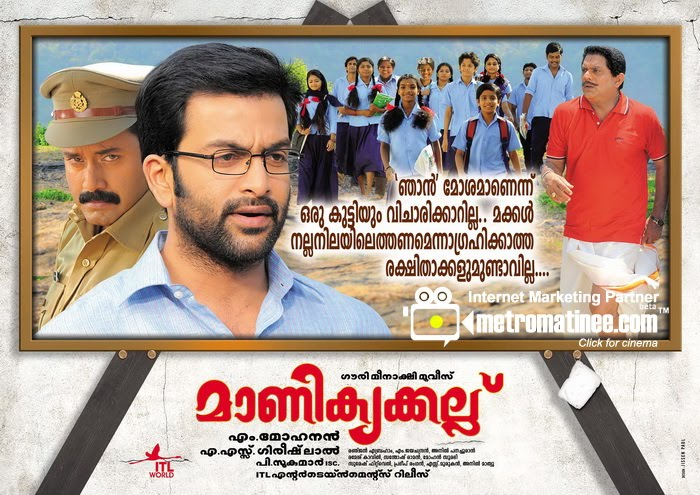 relationship between teacher student malayalam