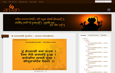 Arpan_Shri Dattaguru