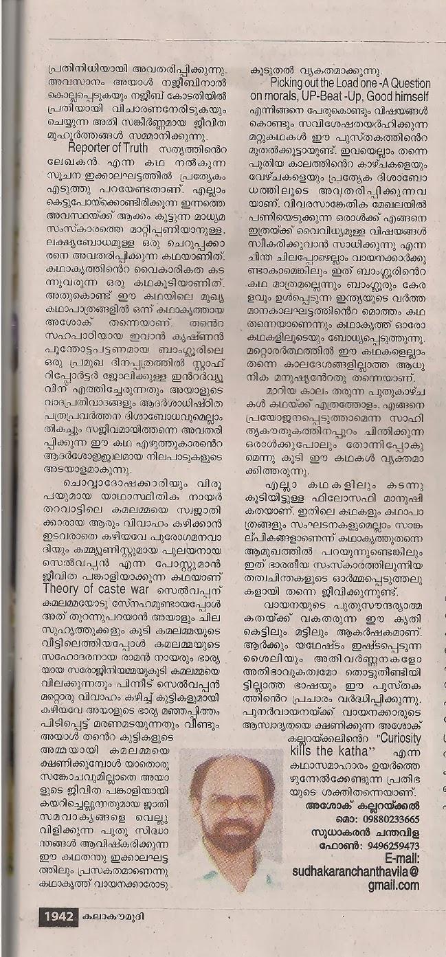 Posted By Dr Ashok Kallarakkal At 11:48 Pm Noments: