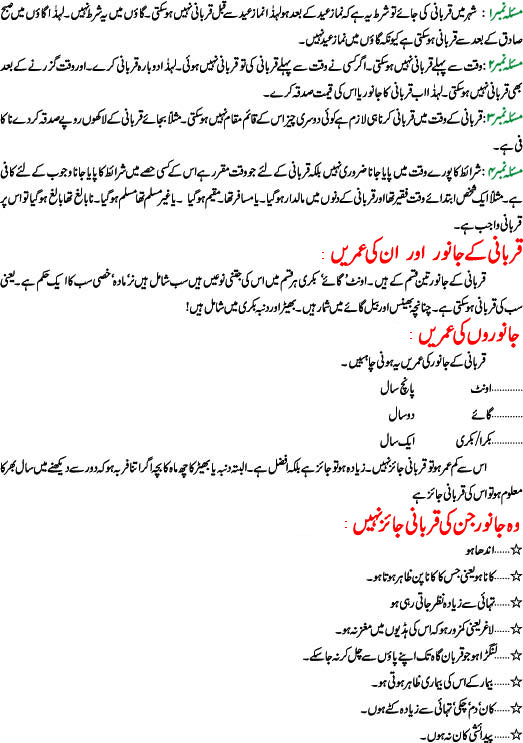 essay eid ul azah in urdu Essays - largest database of quality sample essays and research papers on essay eid ul azah in urdu.