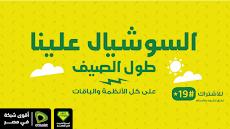 TayMODA Sponsored by Etisalat Misr