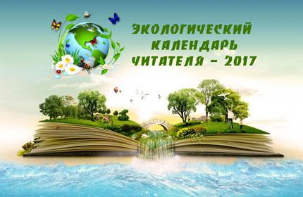 Экологические сказки