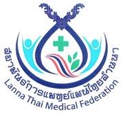 สมาชิกประเภทสามัญสมาพันธ์การแพทย์แผนไทยล้านนา