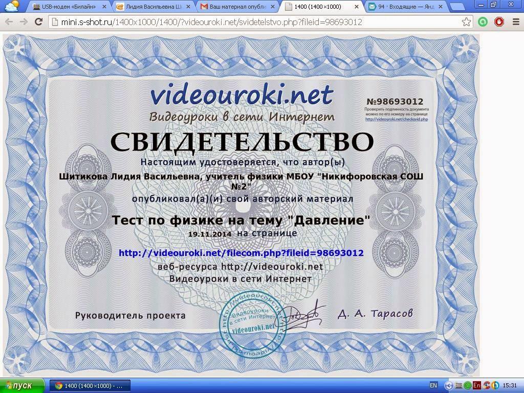 Создать сайт учителя бесплатно и получить сертификат
