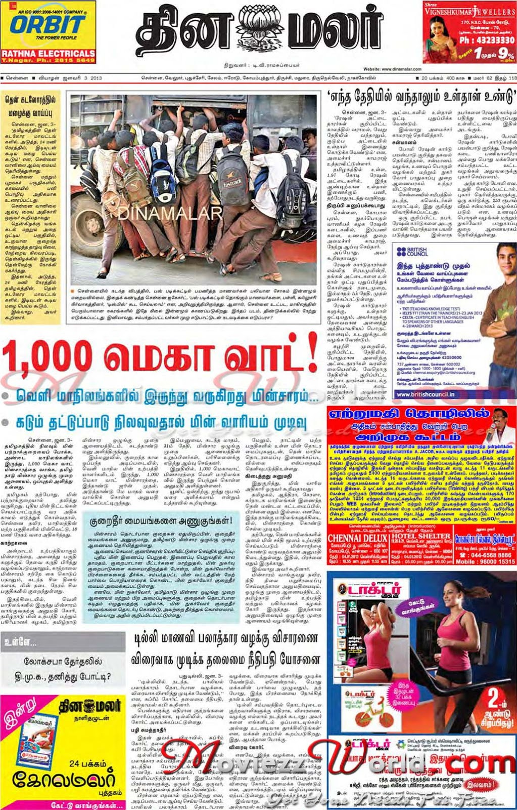 tamil paper Dinakaran tamil daily, chennai, tamil nadu 57k likes welcome to the official page of dinakaran news paper, the leading tamil daily login to our.