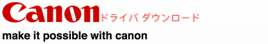 キヤノン:サポート - Canon JP Support