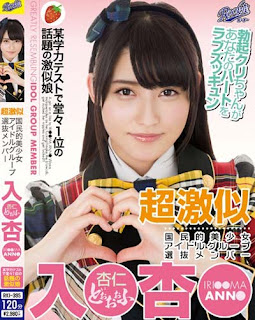 RKI-395 Geki Nimusume Topic Of Ultra-intense Similar National Pretty Idol Group