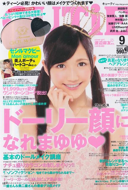 CUTiE (キューティ) September 2012年9月号 【表紙】 渡辺麻友 Mayu Watanabe
