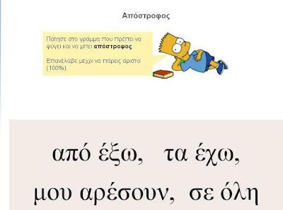 http://inschool.gr/G3/LANG/SIMEIA-APOSTROFOS-PRAC-G3-LANG-MYclickon-1311122203-tzortzisk/index.html