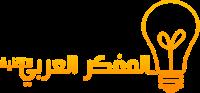 المفكر العربي للتقنية