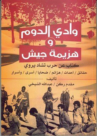 مقدم ركن: عبد الله الشيخي