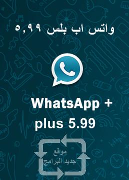 تحميل واتس اب بلس 5.99 مع اخفاء الظهور WhatsApp Plus 5.99