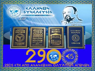 ΕΤΟΣ 2905. Η ΠΑΤΡΙΑ ΧΡΟΝΟΛΟΓΗΣΗ