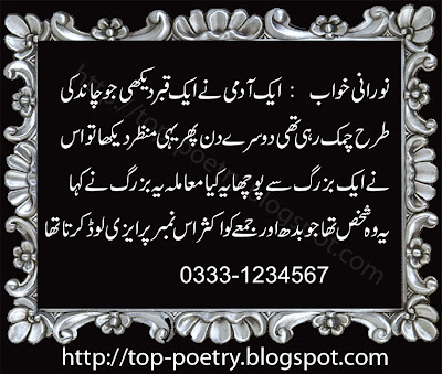 Easy-Load-Funny-Jokes-Message-Urdu