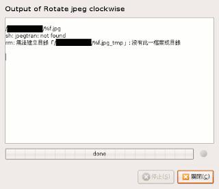 【圖片】用 GQview 內建的指令轉動圖片時跑出的錯誤訊息
