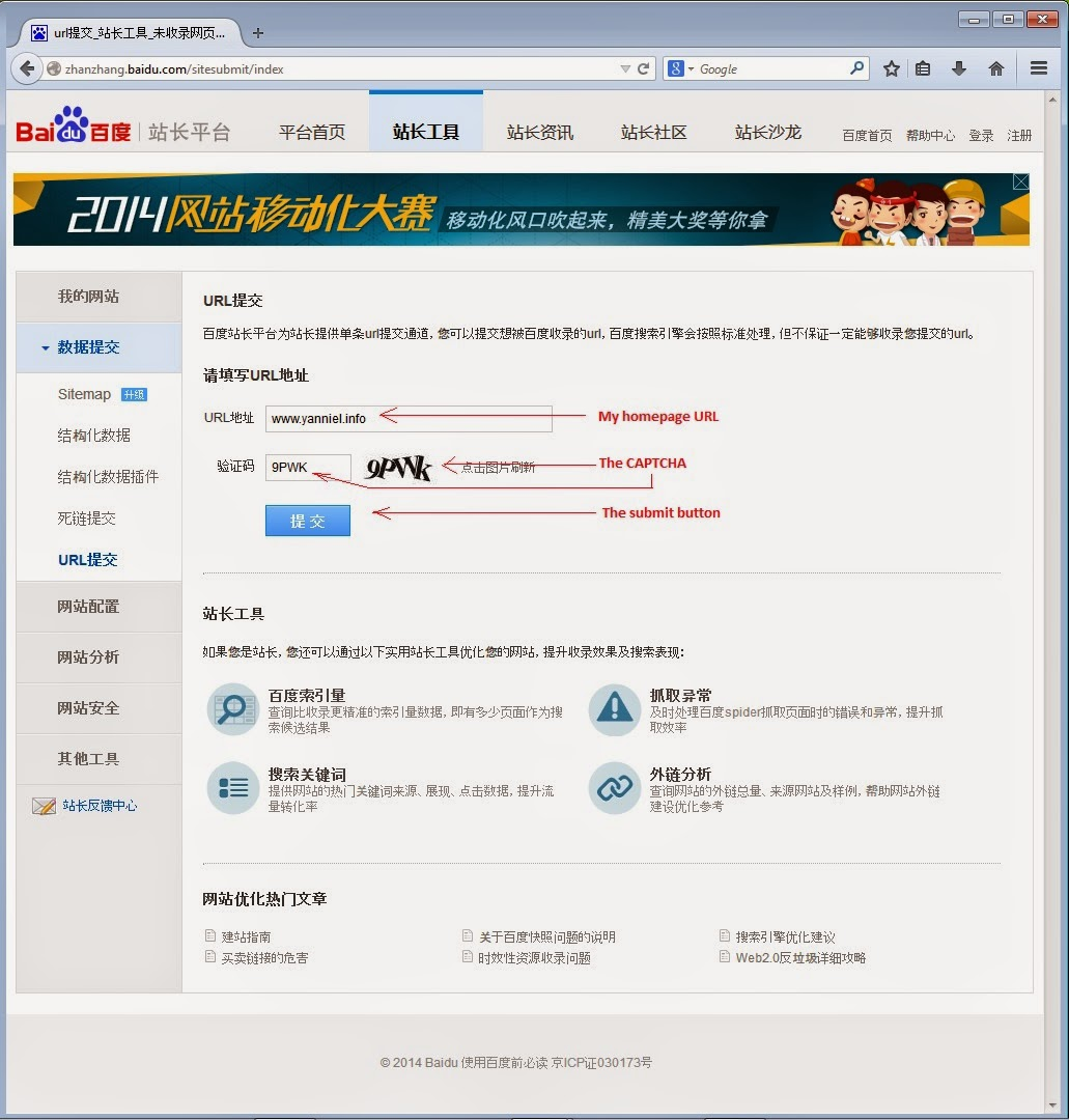 Submit URL to Baidu