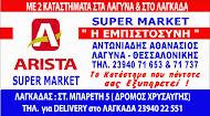 """SUPER MARKET """" Η ΕΜΠΙΣΤΟΣΥΝΗ """" ARISTA / ΑΝΤΩΝΙΑΔΗΣ ΑΘ."""