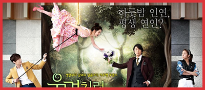 Poster for Fated to Love You 운명처럼 널 사랑해 on MBC.