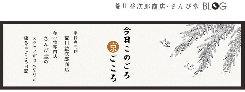 荒川益次郎商店・さんび堂 BLOG