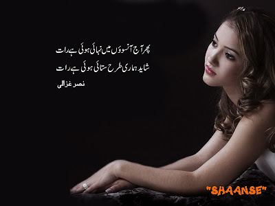 Latest Best Urdu Poetry About Love 1