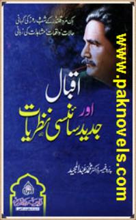 Iqbal Or Jadeed Scienci Nazyaat by Prof. Dr Muhammad Abdul Majeed