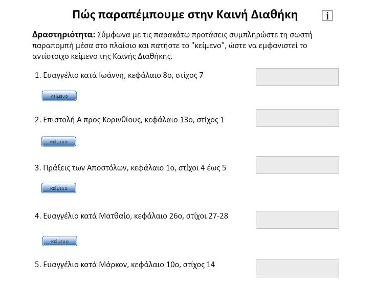 http://ebooks.edu.gr/modules/ebook/show.php/DSGYM-B118/381/2535,9835/extras/Html/kef0_en4_tropos_parapompis_popup.htm