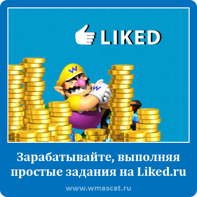 Зарабатывайте, выполняя простые задания на Liked.ru