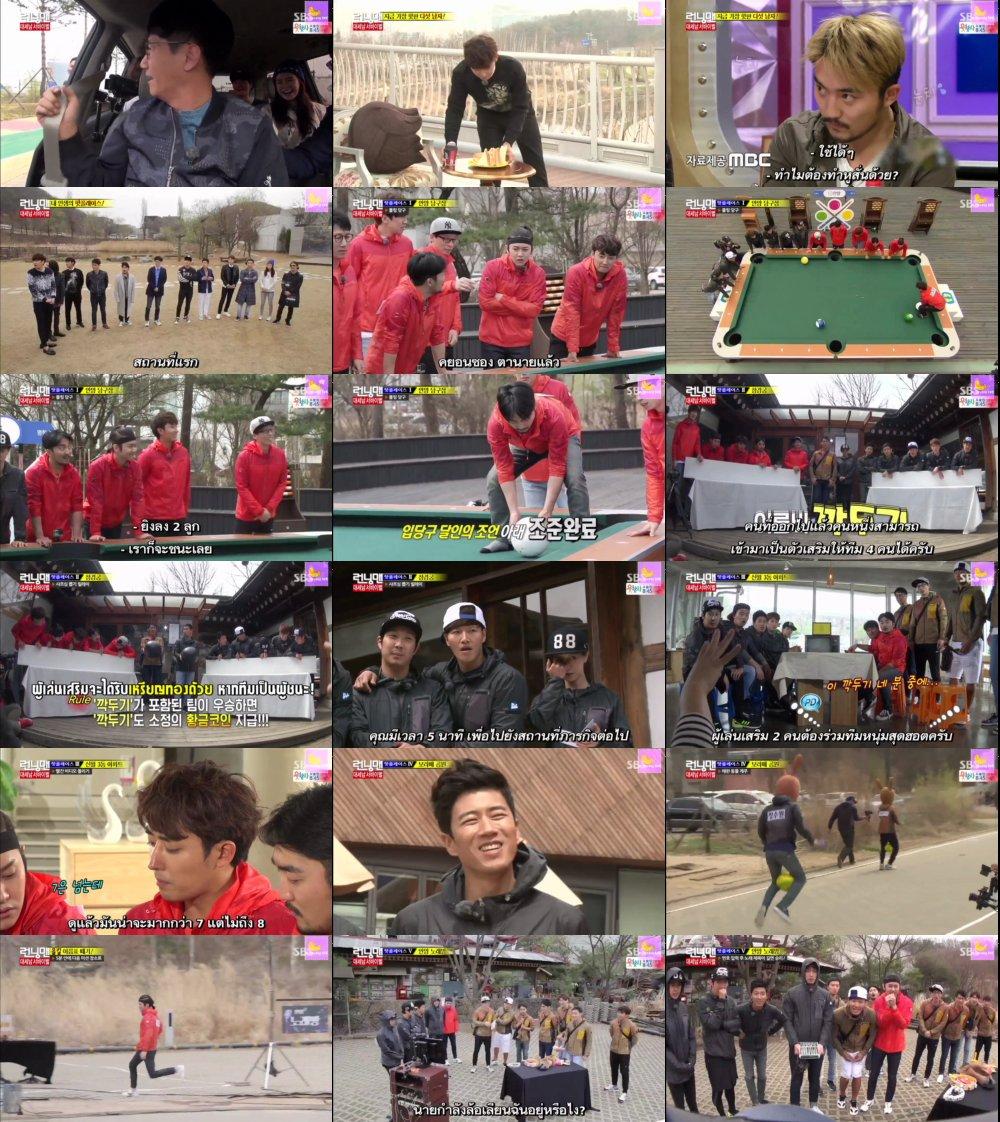 Runningman Sub Thai EP243