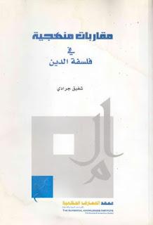 كتاب مقاربات منهجية في فلسفة الدين - شفيق جرادي